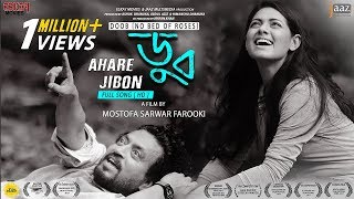 AHARE JIBON | Chirkutt | DOOB(ডুব) | IRRFAN KHAN | NUSRAT IMROSE TISHA | PARNO MITTRA