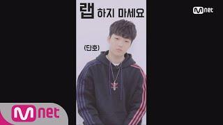[ENG sub] schoolrapper 3 하온X로한X병재 '지원하지마!! 랩하지마!!!!' 181205 EP.0