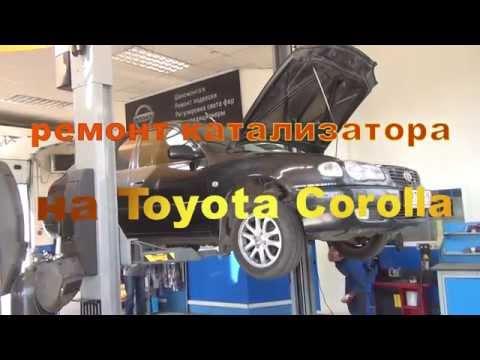 Ремонт катализатора на Toyota Corolla.Ремонт катализатора в СПБ