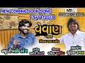 वेवाण || Vijay Raj Damor || New Coming soon Song | Naresh Minama Official