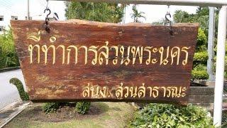 สวนพระนคร \Lat Krabang Park