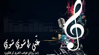 تحميل اغاني غنيلي شوي شوي MP3