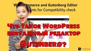 Что такое WordPress Визуальный Редактор Gutenberg?