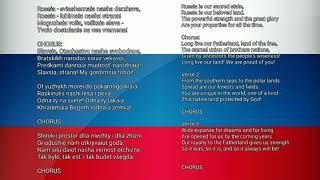 russian anthem lyrics english pronunciation - TH-Clip