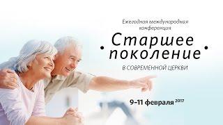 Конференция «Старшее поколение в современной церкви»