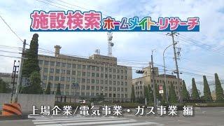 電気事業・ガス事業編