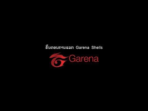 ຂັ້ນຕອນການແລກ Garena Shells