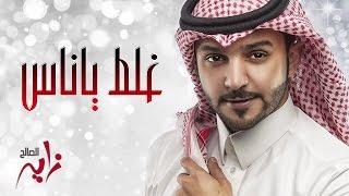 تحميل اغاني #زايد الصالح - غلط ياناس (النسخة الأصلية) | جلسة 2014 MP3