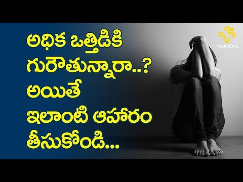 10 Foods That Fight Stress and Depression | by Dr. P. Janaki Srinath | TeluguOne Health
