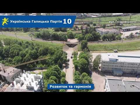 Над Левом: вул. Гніздовського