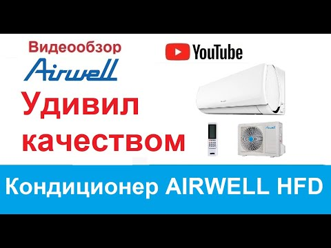 Кондиционер AIRWELL AW HFD007 N11