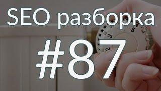 SEO разборка #87   Отопление и водоснабжение Москва   Анатомия SEO