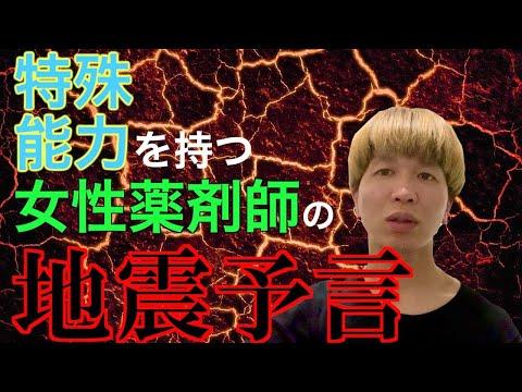 *2020予言*地震について続報【特殊能力を持つ不思議系女子の予言】