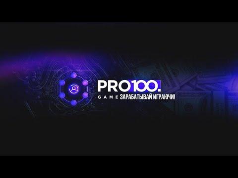 маркетинг план  pro100game МЛМ БИЗНЕС