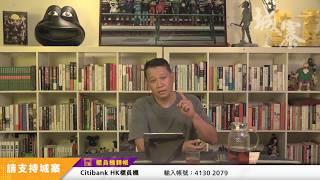 拆解香港文革管治方式 - 18/05/20 「三不館」長版本