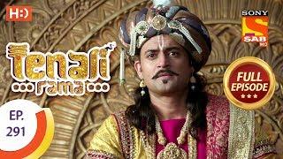 Tenali Rama - Ep 291 - Full Episode - 17th August, 2018