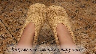 Как связать следки за час | slippers knitting pattern