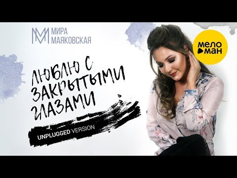Мира Маяковская - Люблю с закрытыми глазами