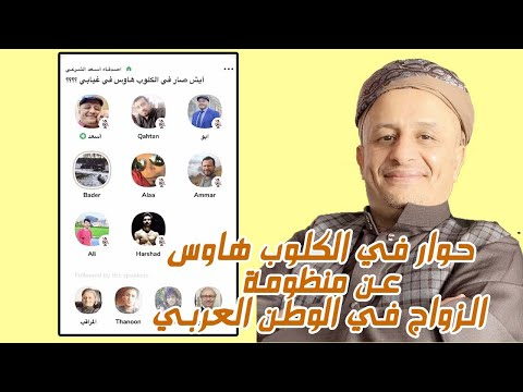 منظومة الزواج في الخليج