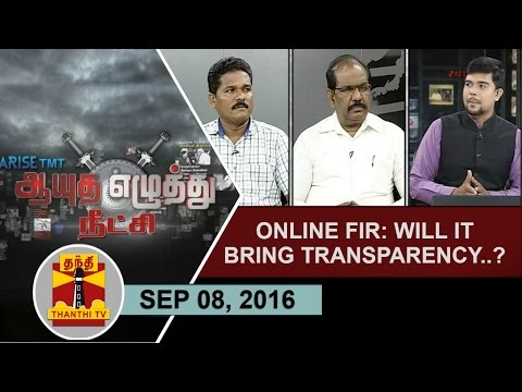 -08-09-2016-Ayutha-Ezhuthu-Neetchi--Online-FIR--Will-it-bring-transparency--Thanthi-TV