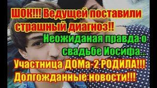 Дом 2 Новости 30 Декабря 2018 (30.12.2018) Раньше Эфира
