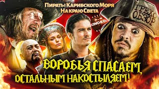 """Грехо-Обзор """"Пираты Карибского моря: На краю света"""""""