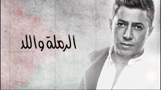 omar alabdallat الرملة واللد ... عمر العبداللات تحميل MP3
