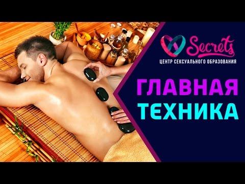 ♂♀ Расслабляющий тайский массаж - Главная техника   Тайский точечный массаж [Secrets Center]