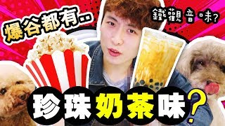 【😋可以吃的珍珠奶茶!?】🍿鐵觀音味爆米花...😍「雙重珍珠奶茶」享受!(中字)
