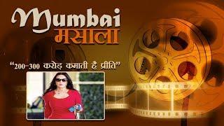 न कोई फिल्म न कोई गाना.. फिर भी प्रीति जिंटा की साल की कमाई है 200-300 करोड़