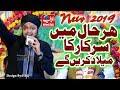 Hum Apne Nabi Pak Se -Latest- Hafiz Tahir Qadr - Al-Ghousia Official 2019