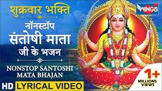 शुक्रवार भक्ति : नॉनस्टॉप संतोषी माता जी के भजन : Nonstop Santoshi Mata Ji Ke Bhajan
