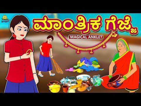 Kannada Moral Stories for Kids - ಮಾಂತ್ರಿಕ ಗೆಜ್ಜೆ   Magical Anklet   Kannada Fairy Tales   Koo Koo TV