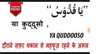 hifazat ki dua in hindi pdf - Video hài mới full hd hay nhất