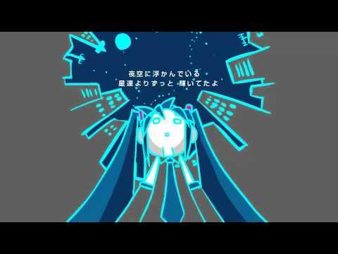 【初音ミク】ホシノウタ【オリジナル曲】 [Official]