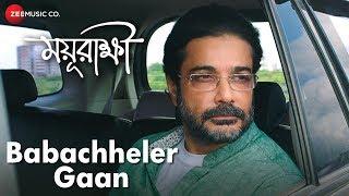 Babachheler Gaan   Mayurakshi | Soumitra Chatterjee & Prosenjit Chatterjee