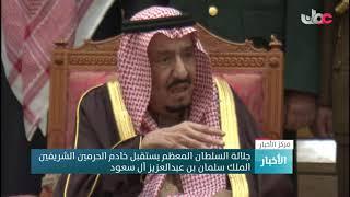 جلالة السلطان المعظم يستقبل خادم الحرمين الشريفين الملك سلمان بن عبدالعزيز آل سعود