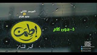 ٧١ _ بدون كلام   محمد هشام   اطمن ( الموسم الثاني ) تحميل MP3