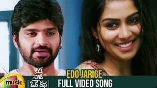 Edo Jarige Full Video Song | Needi Naadi Oke Katha Songs | Sree Vishnu |  Satna Titus | Chinmayi