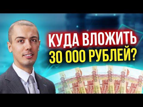 Куда вложить 30 тысяч рублей прямо сейчас? куда вложить деньги?