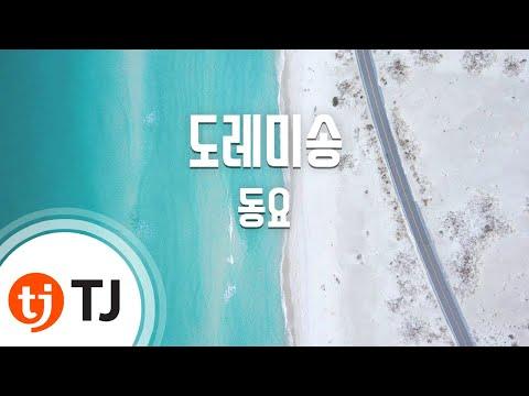 [TJ노래방] 도레미송 - (동요) (Do Re Mi SONG) / TJ Karaoke