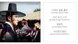 킴보 KIMBO -「중독 ADDICTION」 [밤을 걷는 선비/Scholar Who Walks the Night OST - PART.6] [LYRICS 가사:KOREAN/ROM]