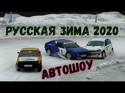 Автошоу гонки на льду/Русская зима 2020