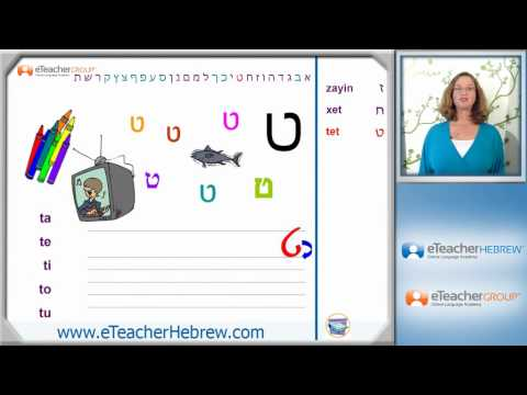 Short Video Lessons | Learn Hebrew with eTeacher