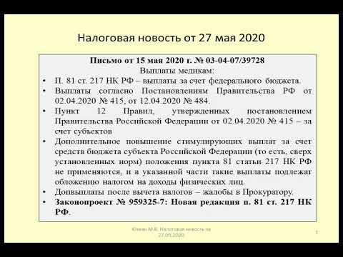 27052020 Налоговая новость о НДФЛ по выплатам медикам за работу с COVID-19 / Tax benefit for doctors