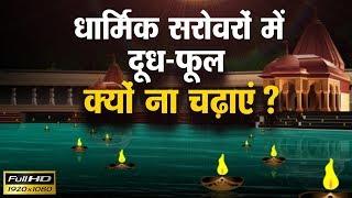 धार्मिक सरोवरों में दूध-फूल क्यों ना चढ़ाएं? Shri Pundrik Goswami Ji Maharaj