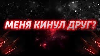 МЕНЯ КИНУЛИ НА 74К ПРОСМОТРОВ
