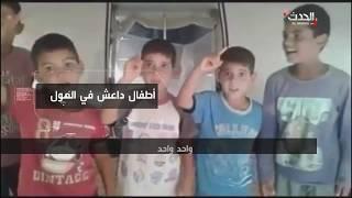 تحميل اغاني وجها لوجه مع داعش | الطفل الذي قام بعملية ذبح على الكاميرا.. ماذا قال لموفدة الحدث؟ MP3