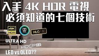2018年入手 4K HDR 電視前的七個您不可不知的重要技術 - dooclip.me