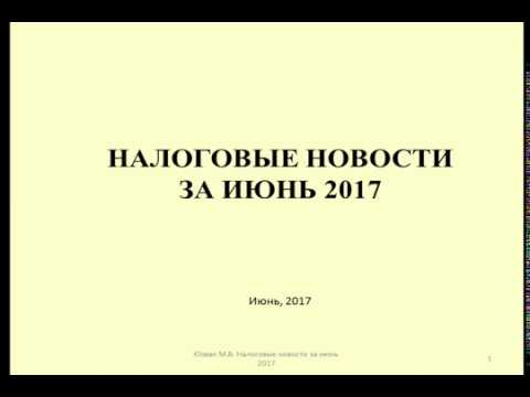 Налоговые новости  Итоги за июнь 2017